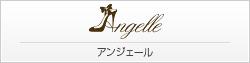 1.5次会の花嫁ドレスはアンジェール