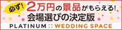 結婚式の二次会・1.5次会はプラチナムウェディングスペース