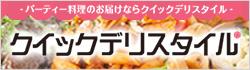 ケータリングなら東京のクイックデリスタイル 首都圏対応の料理ケータリング