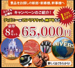 ディズニー or USJペアチケット、神戸牛など豪華8点セット 65,000円
