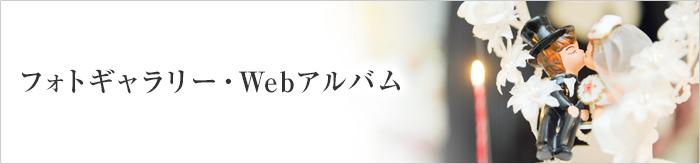 フォトギャラリー・Webアルバム