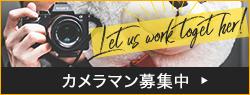 カメラマン募集中・求人登録はこちら