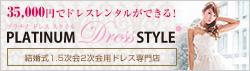 ウェディングドレスレンタル(結婚式二次会・1.5次会専用)プラチナドレススタイル